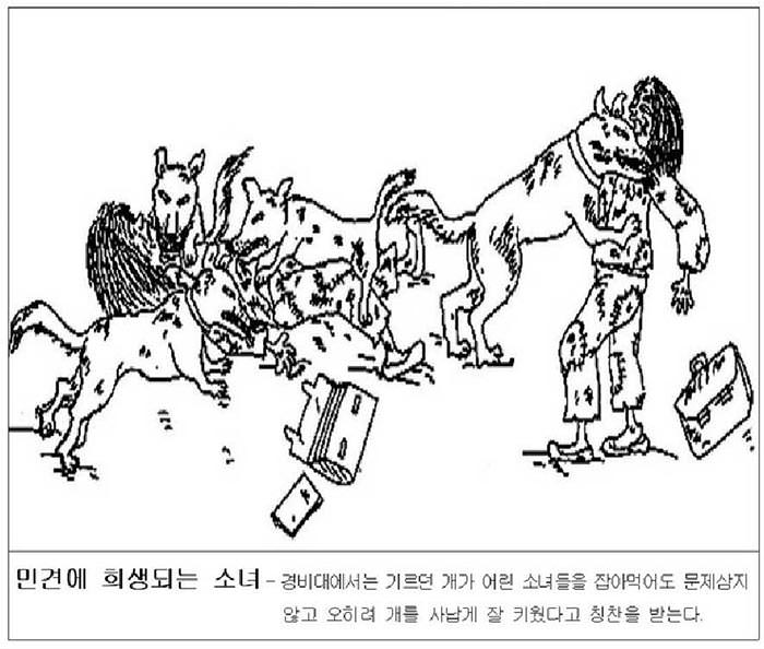 Illustration of a North Korean concentration camp.