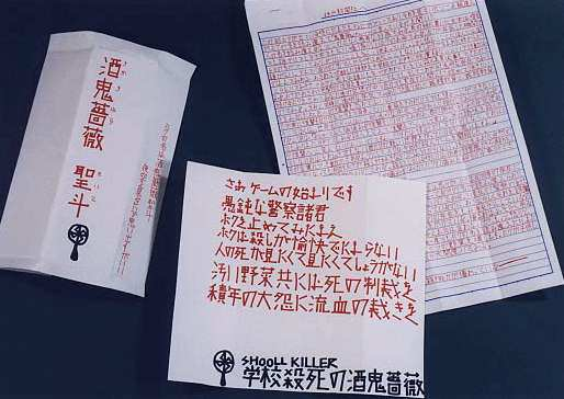 Seito Sakakibara letters