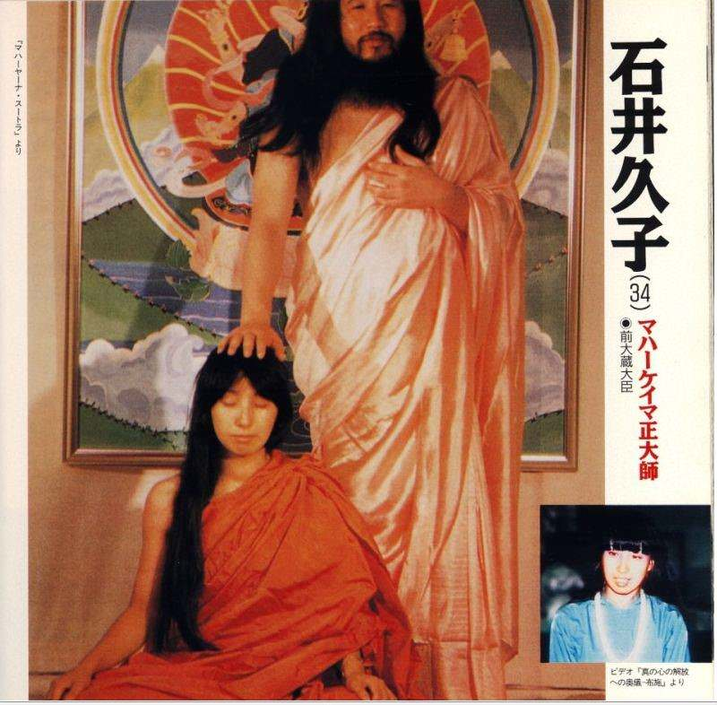 Shoko Asahara and his wife