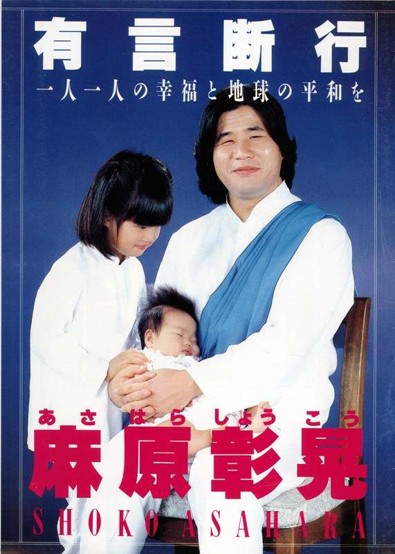Shoko Asahara is his younger years