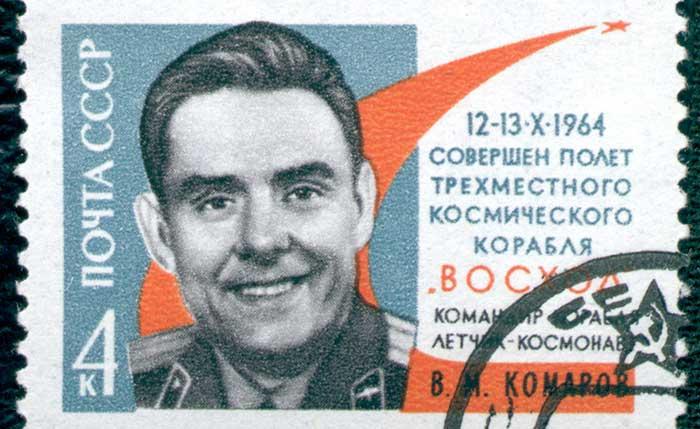 Soviet Union postage stamp honoring Vladimir Komarov
